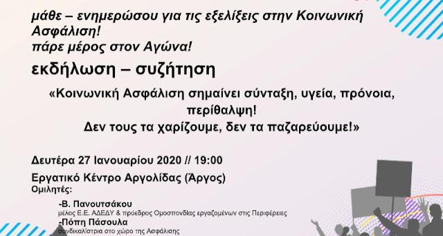 Εκδήλωση - συζήτηση για το ασφαλιστικό στο Άργος