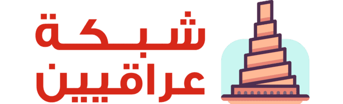 شبكة عراقيين
