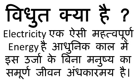 What is Electricity in hindi