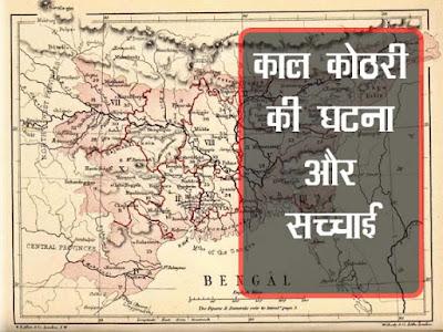 काल कोठरी की घटना तथा उससे जुड़ी सच्चाई | Kaal Kothri Ki Ghatna Aur Fact