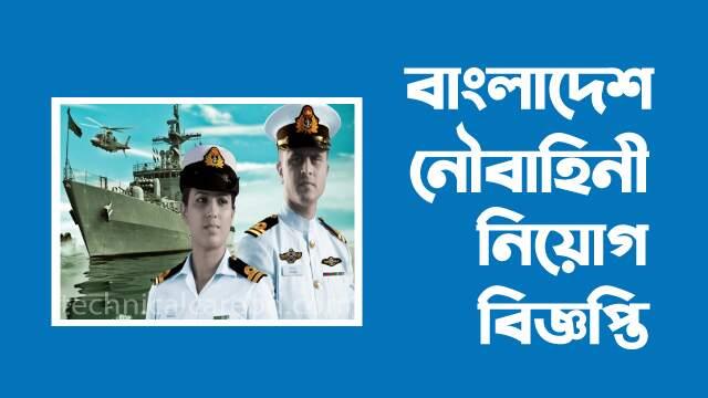বাংলাদেশ নৌবাহিনী নিয়োগ বিজ্ঞপ্তি ২০২১