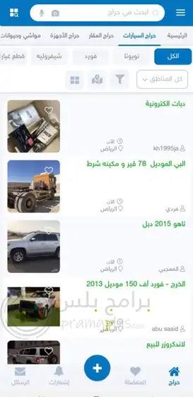 تطبيق حراج سيارات