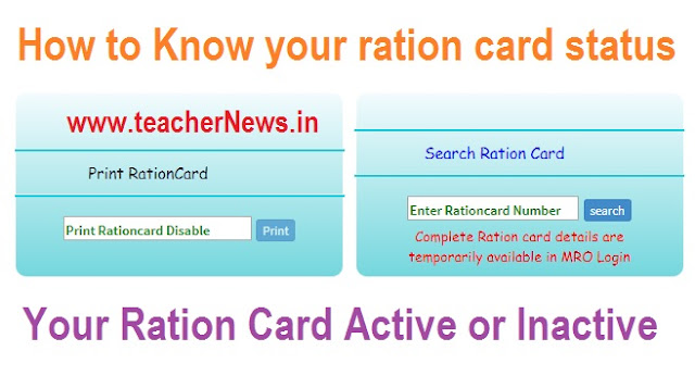 How to Know your ration card status in AP - your Ration Card Active or Inactive