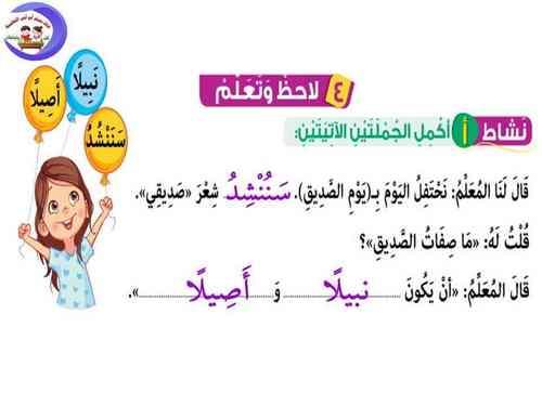 شرح نشيد صديقى لغة عربية الصف الثانى الابتدائى المنهج الجديد تواصل ترم أول 2020 - موقع مدرستى