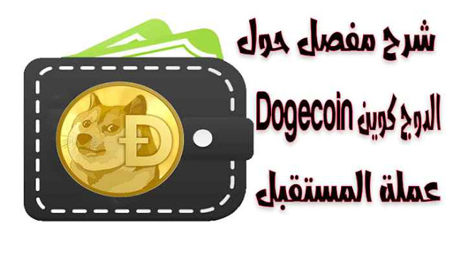 شرح مفصل حول dogecoin الدوج كوين عملة المستقبل