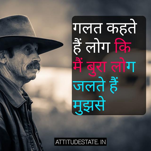 bad boy killer attitude status in hindi