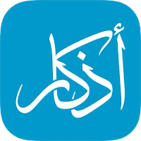 افضل 5 تطبيقات في شهر رمضان تحتاجها نظام أندرويد و ايفون 2021