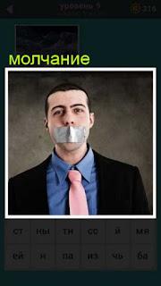 мужчина у которого скотчем заклеен рот в знак молчания 667 слов 9 уровень
