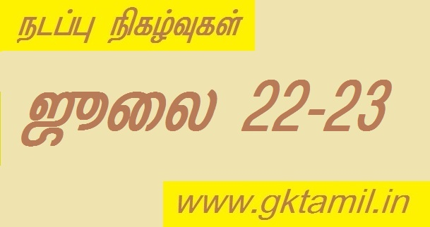 TNPSC Current Affairs July 22-23,  2020 - Download as PDF