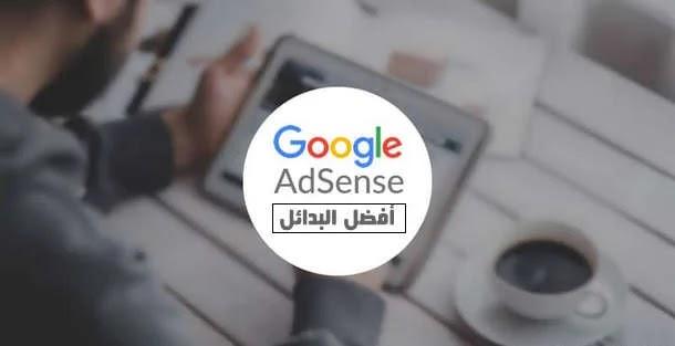 أفضل 6 بدائل لـ Google AdSense للربح من مدونتك
