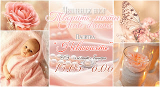 http://create-dreams-blog.blogspot.ru/2016/05/blog-post_15.html
