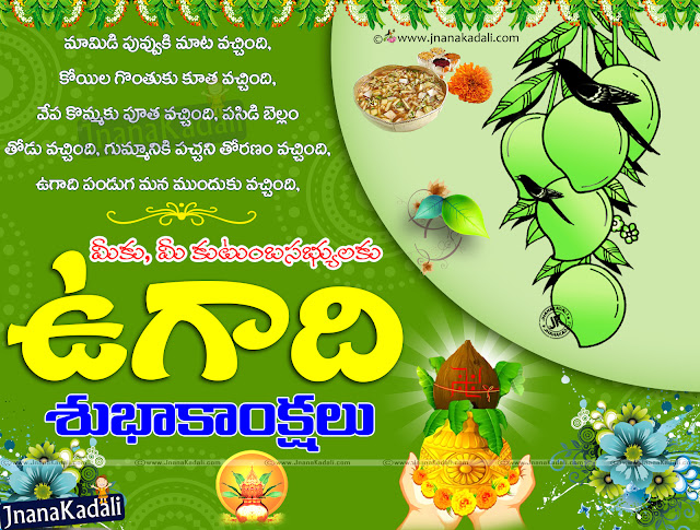 ugadi hd wallpapers quotes-best ugadi greetings in telugu, 2020 ugadi quotes hd wallpapers, Telugu Ugadi Panduga, Ugadi Significance in Telugu, Ugadi Greetings Quotes in Telugu, 2020 Telugu New Year Ugadi Greetings, Sri Hevalambi Nama Samvatsara Ugadi Subhakankshalu, Telugu Festivals Greetings, Online Free Festivals Greetings on Ugadi, Ugadi Wishes Quotes for Free, Telugu Festivals Greetings in Telugu, ugadi Significance and Importance in Telugu, Telugu Ugadi Significance, Ugadi Information in Telugu, Ugadi Hd Wallpapers, Ugadi Pachadi significance, Ugadi Pachadi Making Process