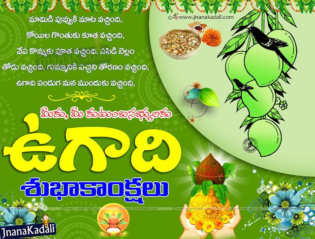 ugadi hd wallpapers quotes-best ugadi greetings in telugu, 2020 ugadi quotes hd wallpapers, Telugu Ugadi Panduga, Ugadi Significance in Telugu, Ugadi Greetings Quotes in Telugu, 2020 Telugu New Year Ugadi Greetings, Sri Hevalambi Nama Samvatsara Ugadi Subhakankshalu, Telugu Festivals Greetings, Online Free Festivals Greetings on Ugadi, Ugadi Wishes Quotes for Free, Telugu Festivals Greetings in Telugu, ugadi Significance and Importance in Telugu, Telugu Ugadi Significance, Ugadi Information in Telugu, Ugadi Hd Wallpapers, Ugadi Pachadi significance, Ugadi Pachadi Making Process