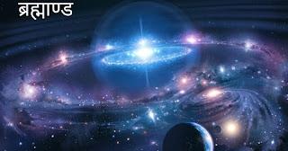 ब्रह्माण्ड