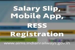 AIMS पोर्टल भारतीय रेलवे वेतन पर्ची RESS ऐप, सैलरी स्लिप डाउनलोड