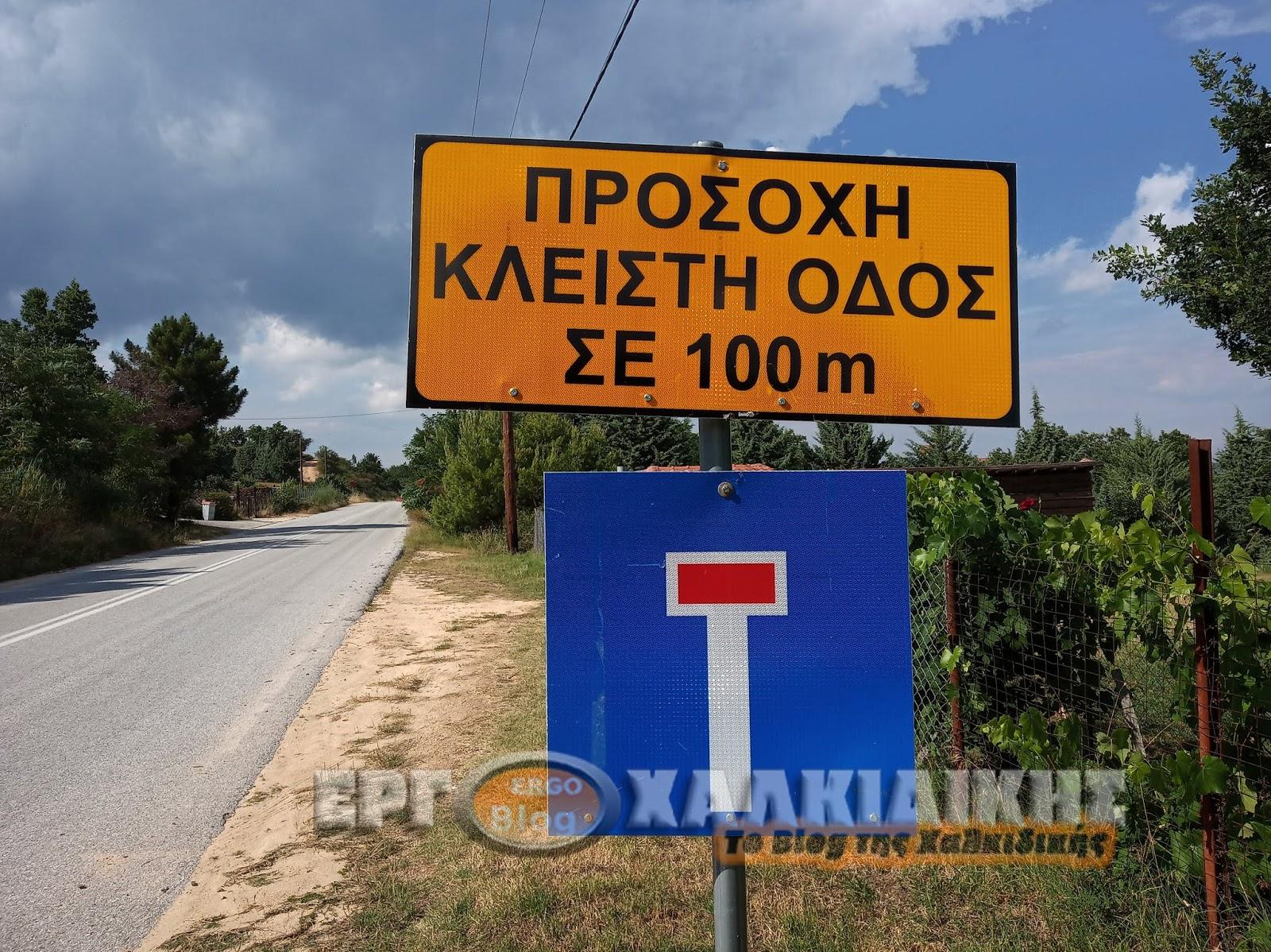Καθημερινό φαινόμενο η παραβίαση του μονόδρομου   από Αρναία προς Θεσσαλονίκη
