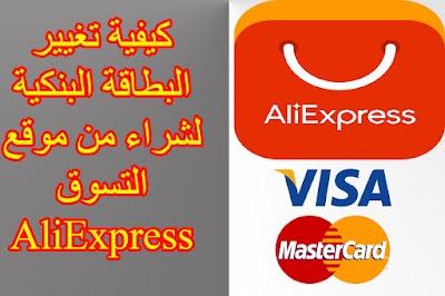 طريقة تغيير البطاقة البنكية المستخدمة في الدفع و تغيير رقم الهاتف على موقع AliExpress