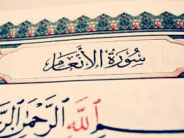 Photo of سورة الأنعام – سورة 6 – عدد آياتها 165 – القران الكريم