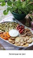 Зеленчуци на грил