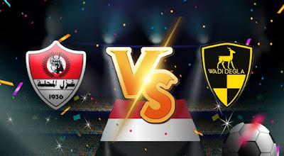 مباراة وادي دجلة وغزل المحلة ماتش اليوم مباشر 7-2-2021 والقنوات الناقلة في الدوري المصري