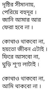 Ami Thakbona Lyrics Mahtim Shakib