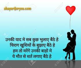 Hindi romantic shayari / English romentic shayari / shayari photo / shayari image