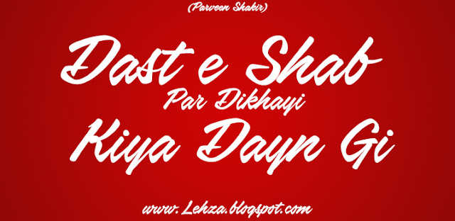 Dast e Shab Par Dikhayi Kiya Dayn Gi By Parveen Shakir