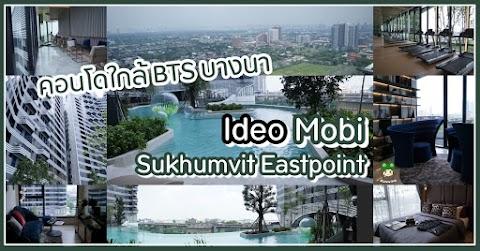 Review :: คอนโด IDEO Mobi Sukhumvit Eastpoint ใกล้บีทีเอสแค่ 250 เมตร