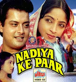 नदिया के पार हिंदी फिल्म