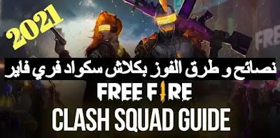 كيفية الفوز في كلاش سكواد فري فاير Free Fire Clash Squad  2021