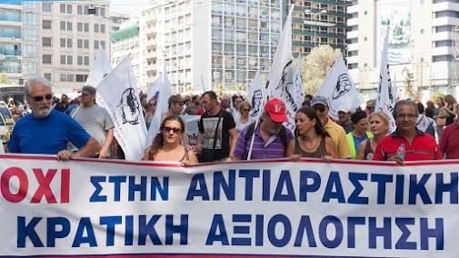 ΔΑΣ-ΟΤΑ: Συνεχίζουμε ακόμα πιο μαζικά την απεργία – αποχή από την «αξιολόγηση»