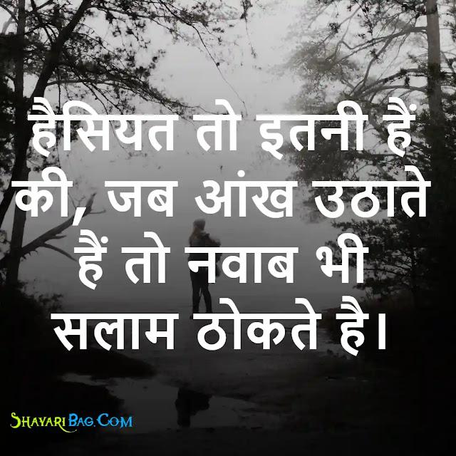 Akad Attitude Hindi Status