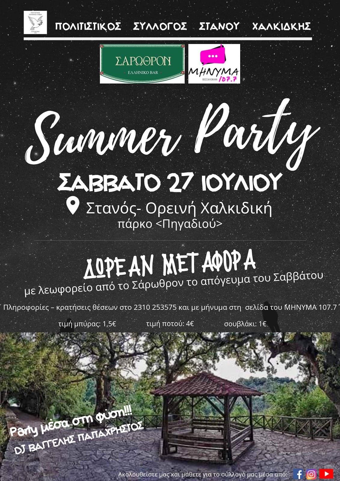 Summer party στο Στανό