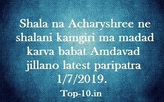 Shala na Acharyshree ne shalani kamgiri ma madad karva babat Amdavad jillano latest paripatra 1/7/2019.