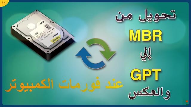 تحويل الهارد من mbr الى gpt و تحويل القرص من gpt إلى mbr عند الفورمات convert mbr to gpt
