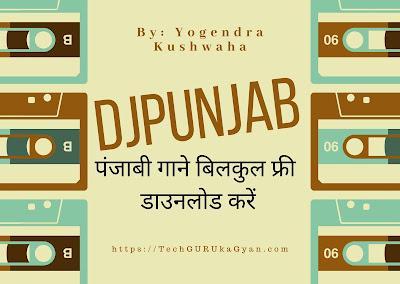 djpunjab.com-new-songs