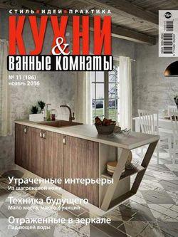 Читать онлайн журнал<br>Кухни и ванные комнаты (№11 ноябрь 2016)<br>или скачать журнал бесплатно