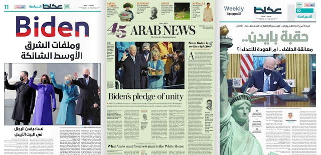 #Saudi reactions to Biden's inauguration - ht @RiyadhBureau @ahmed