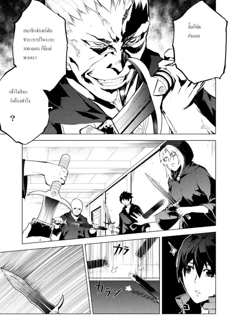 Tensei Kenja no Isekai Life - หน้า 5