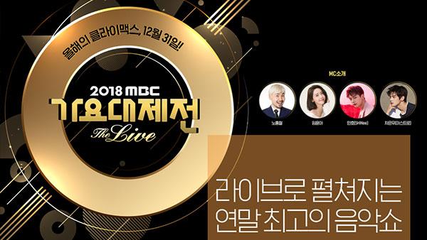 Download Variety Show Korea MBC Gayo Daejejun 2018 Subtitle Indonesia