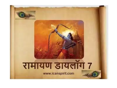 7 Ramayan Dialogue Ramnand Sagar