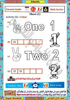حصريا حمل الآن أول كتاب خارجي في منهج الماث للصف الأول الابتدائي الترم الاول