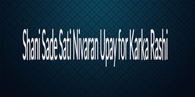 Shani Sade Sati Nivaran Upay for Karka Rashi or Moon Sign Cancer