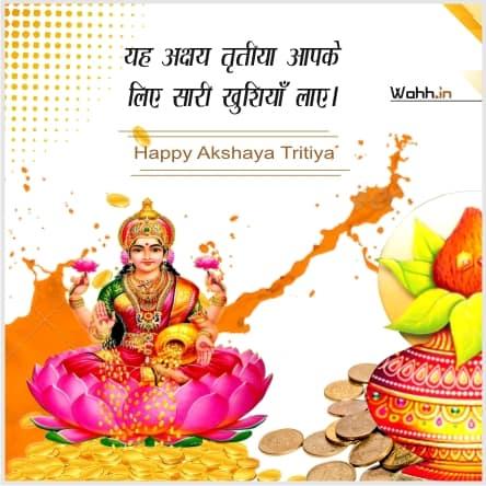 Akshaya Tritiya status hindi for whatsapp