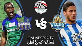 مشاهدة مباراة بيراميدز ومصر المقاصة القادمة بث مباشر اليوم 14-04-2021 في الدوري المصري