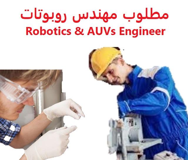 وظائف السعودية مطلوب مهندس روبوتات Robotics & AUVs Engineer