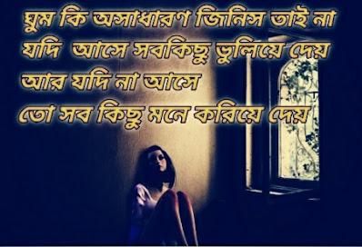 Sad bangla image