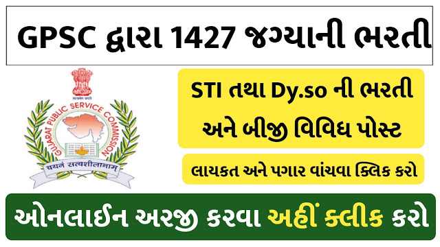 GPSC Recruitment 2021 for 1427 Vacancies @gpsc.gujarat.gov.in