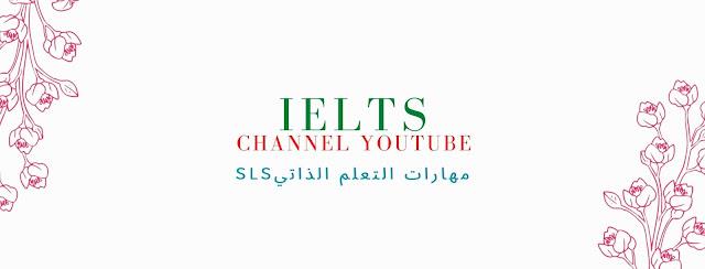 افضل قنوات وتطبيقات تعلم الايلتس علي اليوتيوب