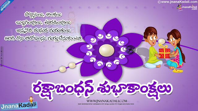 happy rakshabandhan teugu quotes, rakhi png images, rakshabandhan telugu wall poster, happy rakshabandhan telugu best messages